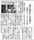jyutakushinpo20090119.png
