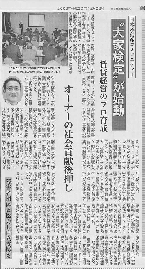 http://www.ooyakentei-tokyo.com/jyutakushinpo20081202.jpg