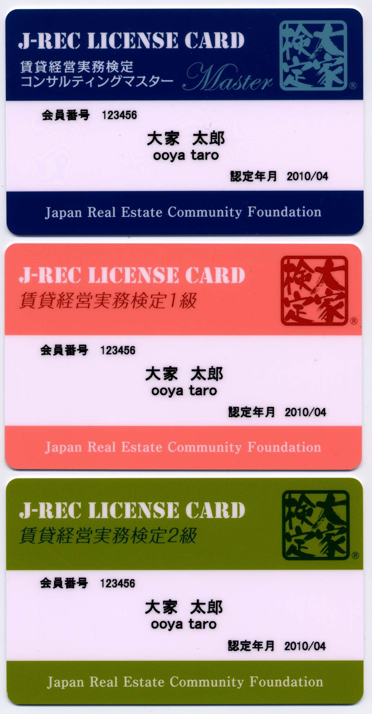 http://www.ooyakentei-tokyo.com/memberscard.jpg
