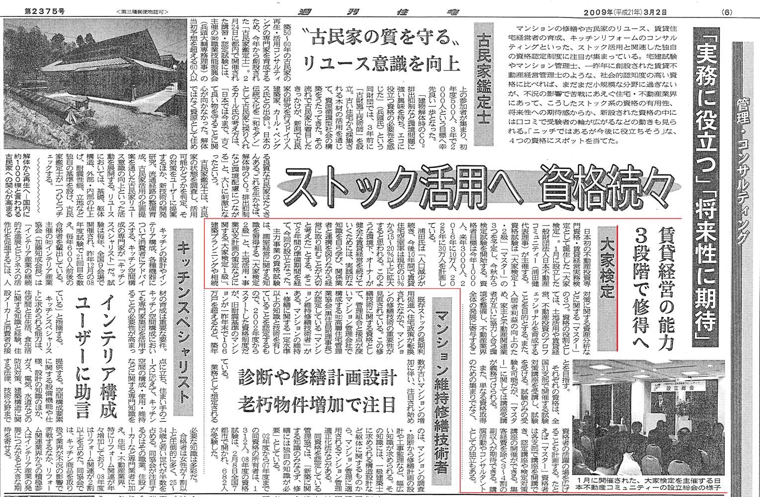 http://www.ooyakentei-tokyo.com/syukanjyutaku20090302.png